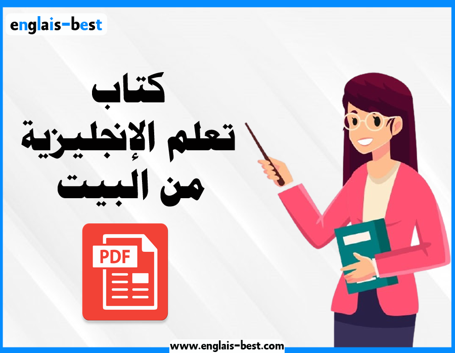 تحميل كتاب تعلم الإنجليزية من البيت بدون معلم PDF