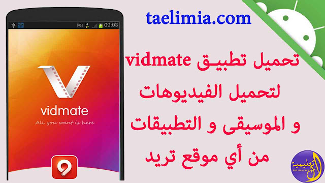 حمل ,تطبيق, VidMate ,لتحميل ,الفيديوهات ,و ,التطبيقات ,من ,اي ,موقع ,تريد, الإصدار, 3.27,