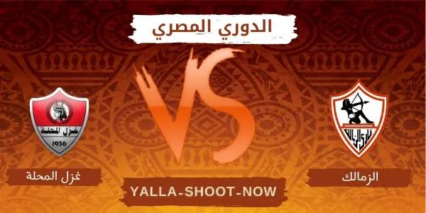 موعد مباراة الزمالك وغزل المحلة الدوري المصري