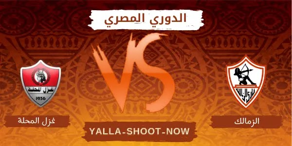 تقرير مباراة الزمالك وغزل المحلة الدوري المصري