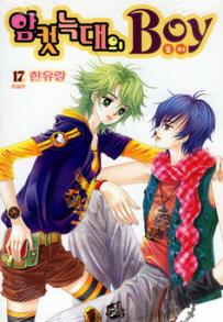 Boy of the Female Wolf Manga