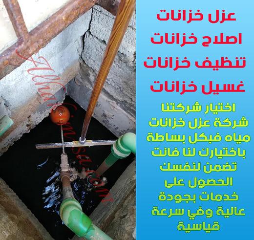 تعقيم خزانات المياه