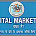 Free Digital Marketing Course By Google - Kya Hai Kaise Kare