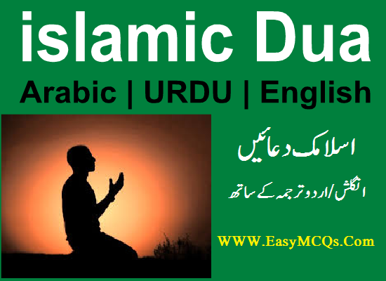 Islamic Duas For Kids And Younger In PDF