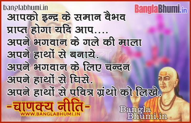 Chanakya Niti in Hindi Image Free Download