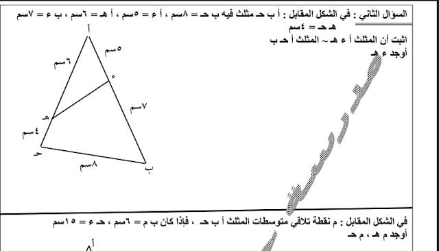 مدرسة حمود السعدون اختبار رياضيات الفترة الرابعة الصف التاسع