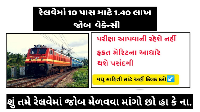 Railway 10 Pass 1.40 Lakh Job Vacancy  2020
