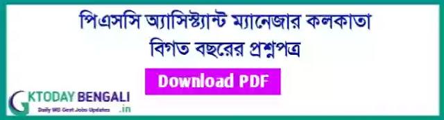 WBPSC Assistant Manager Kolkata Transport 2019 Question Paper PDF