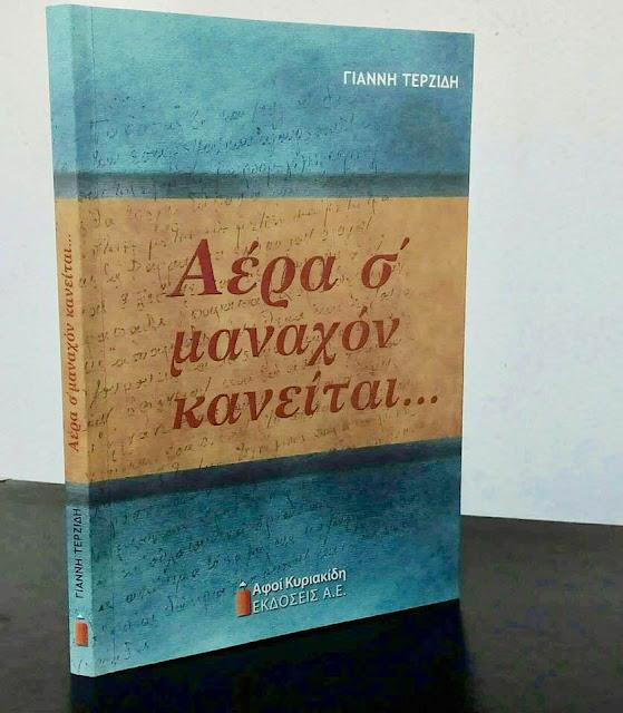 """Αέρα σ' μαναχόν κανείται"""" - Παρουσίαση του βιβλίου στην Εύξεινο Λέσχη Θεσσαλονίκης"""