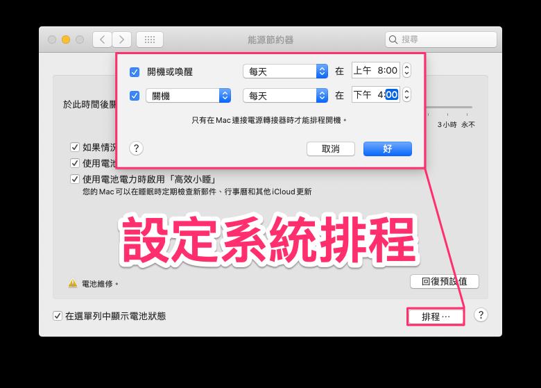 Mac 保持螢幕喚醒
