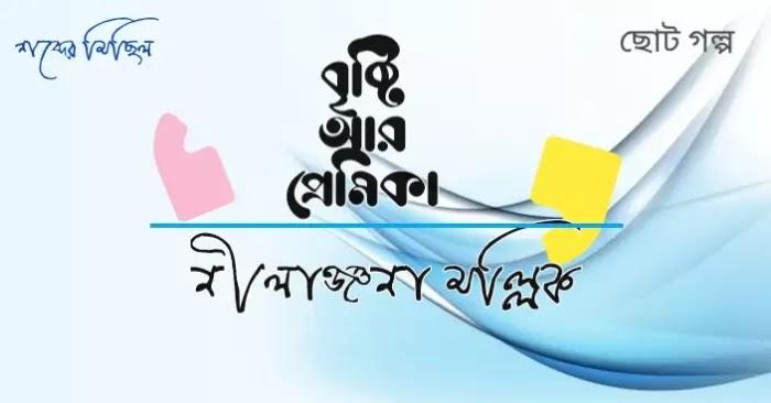 নীলাঞ্জনা মল্লিক