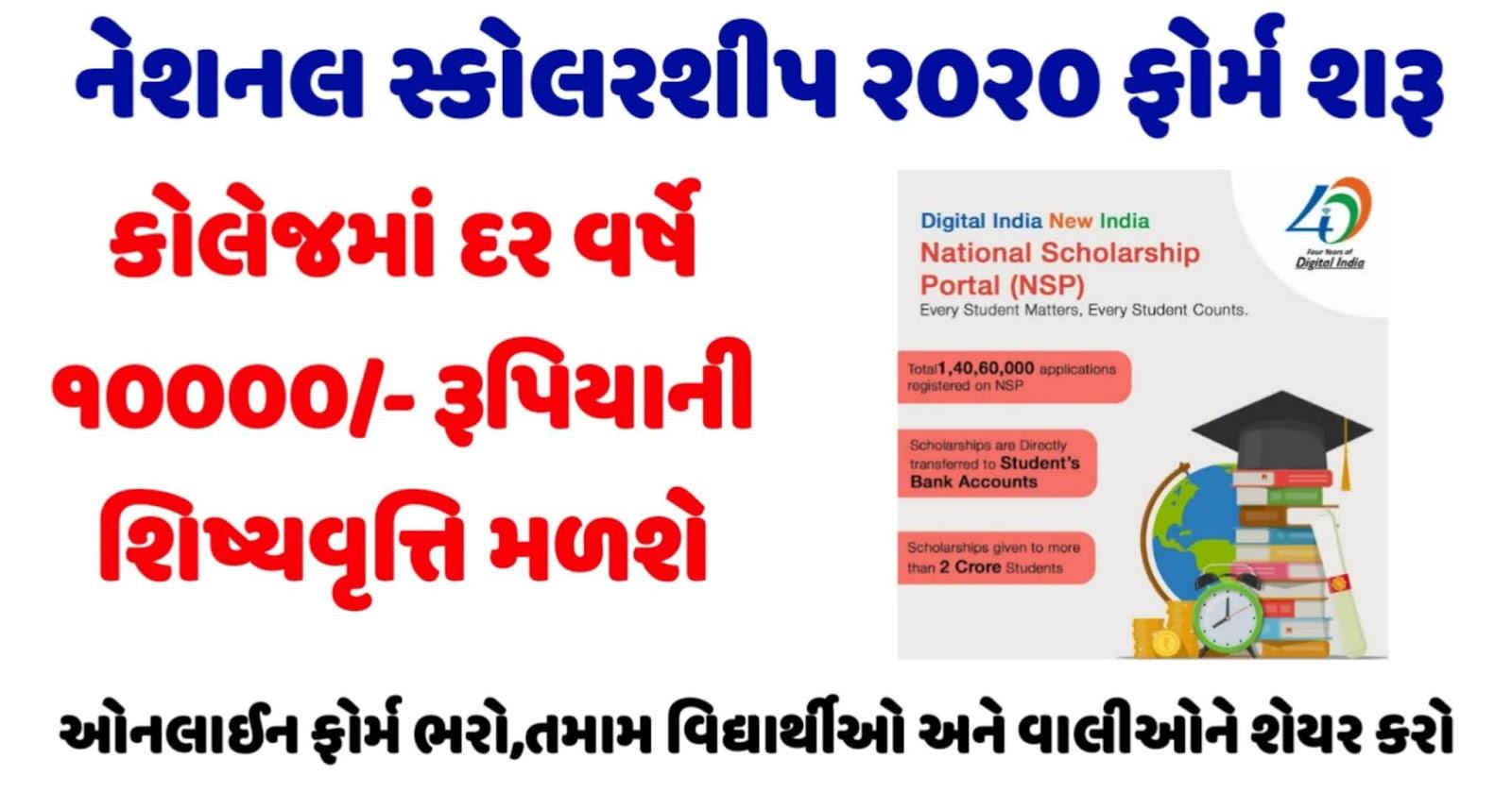 National Scholarship Portal (NSP) Apply Online 2020@scholarships.gov.in