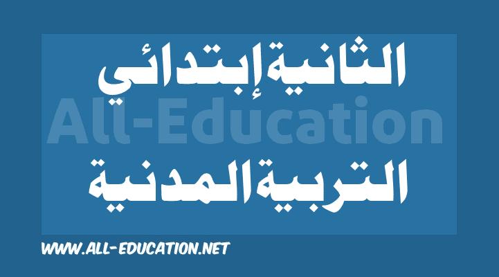 دروس, ملخصات ومواضيع مادة التربية المدنية للسنة الثانية إبتدائي