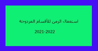 استعمال الزمن للأقسام المزدوجة 2021-2022