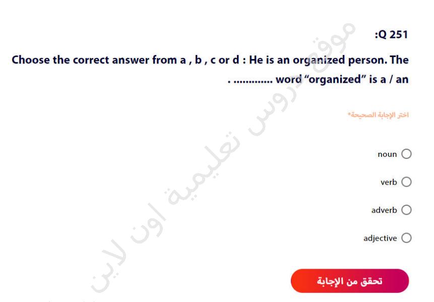 بنك أسئلة حصص مصر 200 سؤال الجزء(2) لغة انجليزية للثانوية العامة 2021 إهداء موقع دروس تعليمية اون لاين