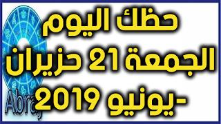 حظك اليوم الجمعة 21 حزيران-يونيو 2019