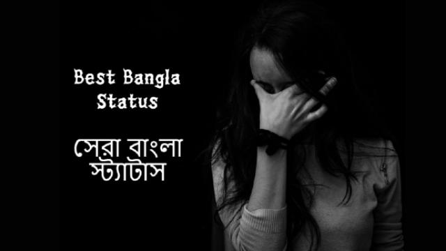 100+ Best Bangla Status For Whatsapp & Facebook | হোয়াটসঅ্যাপ এবং ফেসবুকের জন্য বাংলা স্ট্যাটাস