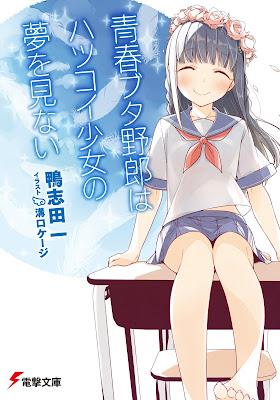 [Novel] 青春ブタ野郎はハツコイ少女の夢を見ない [Seishun Buta Yaro wa Hatsukoi Shojo no Yume o Minai] Raw Download