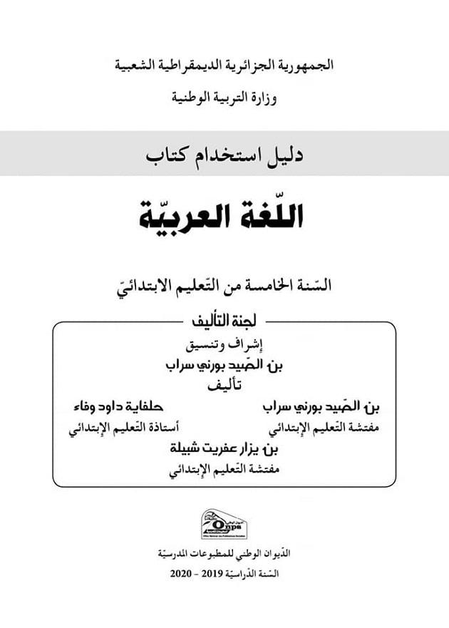 دليل استخدام كتاب اللغة العربية للسنة الخامسة ابتدائي 2019-2020-PDF