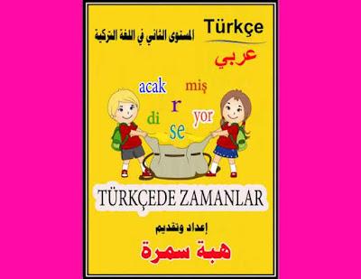 ملخص قواعد اللغة التركية