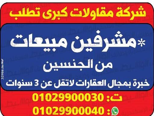 وظائف وسيط الاثنين الاسكندرية  11 01 2021 جميع التخصصات