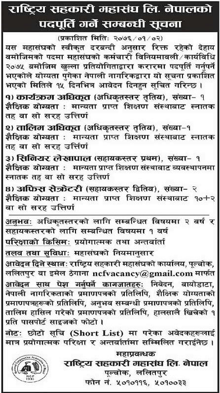 National Cooperative Federation of Nepal Vacancy