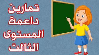 المنهاج المنقح: دروس و تمارين مصححة المستوى الثالث ابتدائي عربية