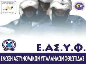 Ανακοίνωση –διαμαρτυρία της Ένωσης Αστυνομικών Υπαλλήλων Φθιώτιδας –Ευρυτανίας και Εύβοιας