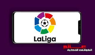 افضل تطبيق بث مباشر لمباريات الدوري الإسباني