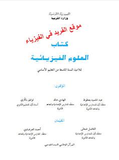 تحميل كتاب العلوم الفيزيائية pdf ، السنة التاسعة ، تونس
