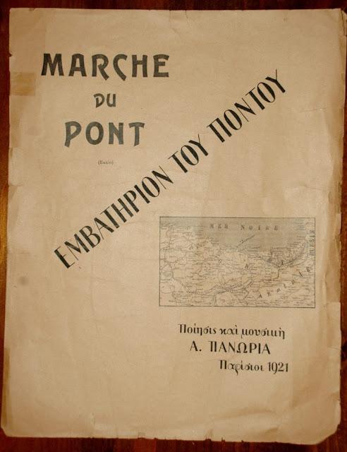 Το εμβατήριο του Πόντου.Τη φωτογραφία παραχώρησε στο ΑΠΕ-ΜΠΕ ο κ. Στέργιος Θεοδωρίδης.