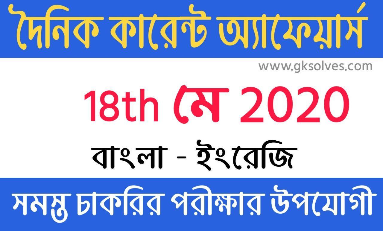 New Bengali Current Affairs