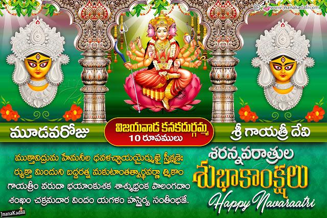 vijayawada kanakadurgamma 10 roopaaalu information, 3rd day Sri Gayathri Deavi Roopam with information