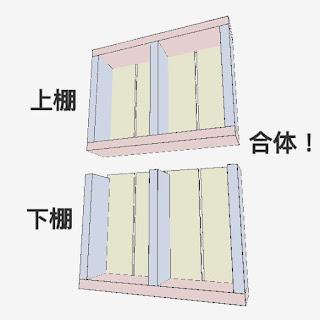CPB-1890J は上棚と下棚を合体させる造り