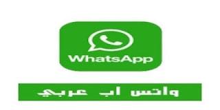 تحميل واتس اب WhatsApp 2020 تنزيل برابط مباشر للاندرويد والايفون والكمبيوتر