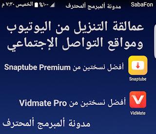 تحميل افضل تطبيقات تنزيل الفيديو من اليوتيوب Snaptube Premium و VideMate pro