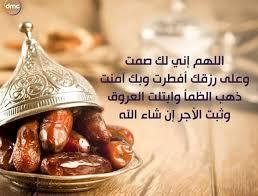 دعاء الإفطار في رمضان و الأدعية المستجابة  قبل الإفطار
