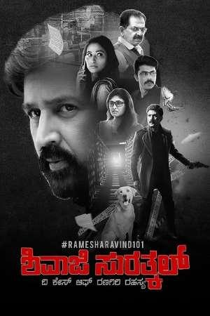 Download Shivaji Surathkal (2020) UNCUT Dual Audio {Hindi-Kannada} Movie 480p | 720p | 1080p HDRip 450MB | 1.2GB