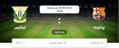 مباراة برشلونة وليغانيس بث مباشر