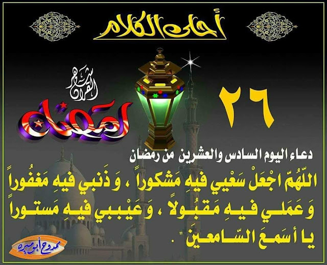 ادعية شهر رمضان - دعاء اليوم السادس والعشرين