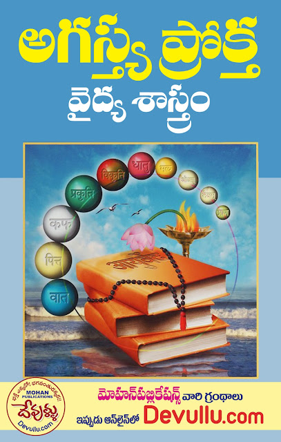 Agastya Prokta VaidyaSastram | అగస్త్య ప్రోక్త వైద్యశాస్త్రం | ayurveda books in telugu