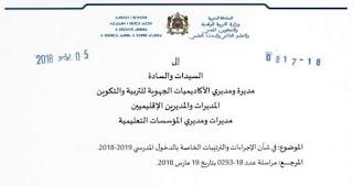 إجراءات الإعداد للدخول المدرسي 2018-2019 - مراسلة وزارية
