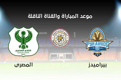 مباراة بيراميدز والمصري البورسعيدي ماتش اليوم مباشر 10-2-2021 والقنوات الناقلة في الدوري المصري