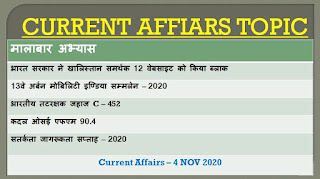current affairs in hindi,current news