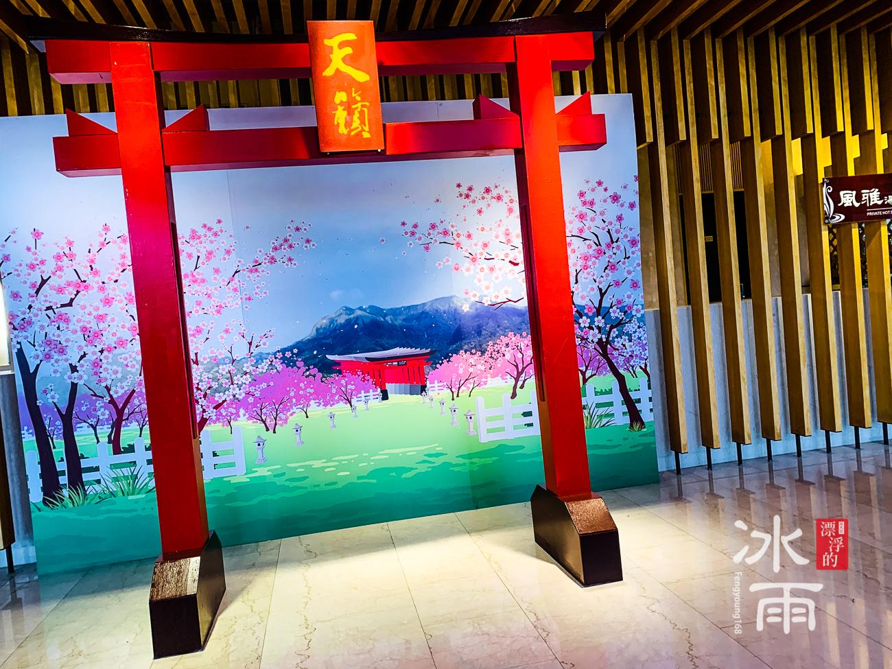 陽明山天籟渡假酒店|和風館景點