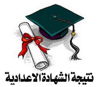 نتيجة إمتحانات الشهادة الاعدادية بمحافظة المنوفيه 2017 أخر العام طلاب الصف الثالث الاعدادى