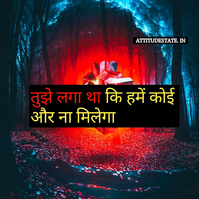 after breakup attitude quotes in hindi