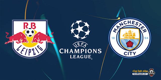 نتيجة مباراة مانشستر سيتي ولايبزيغ اليوم 15 سبتمبر 2021 في دوري أبطال أوروبا