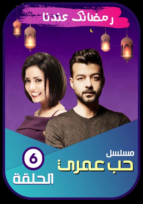 مشاهدة مسلسل حب عمري الحلقه 6 السادسة - (ح6)