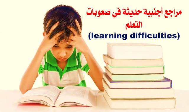 مراجع أجنبية حديث في صعوبات التعلم (learning difficulties)